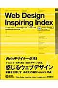 ウェブデザインインスパイアリングインデックス