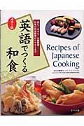 英語でつくる和食 カラー版