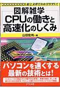 CPUの働きと高速化のしくみ / 図解雑学 絵と文章でわかりやすい!