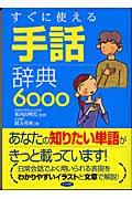 すぐに使える手話辞典6000