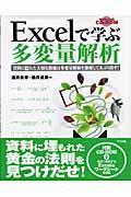 Excelで学ぶ多変量解析 / 資料に隠れた大切な関係は多変量解析を駆使してあぶり出す!