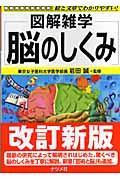 脳のしくみ 第3版 / 図解雑学 絵と文章でわかりやすい!
