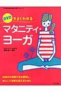 DVDでよくわかるマタニティ・ヨーガ / 妊娠中の運動不足を解消し、安心して出産を迎えるために