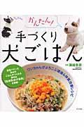 かんたん!手づくり犬ごはん / ワンちゃんがよろこぶ健康&体質改善レシピ