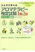 ひとりで学べるアロマテラピー検定試験1級・2級テキスト&問題集 第2版