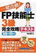 一発合格!FP技能士3級完全攻略テキスト 10ー11年版