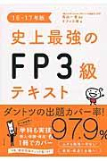 史上最強のFP3級テキスト 16ー17年版