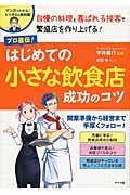 プロ直伝!はじめての小さな飲食店成功のコツ / マンガでわかる!ビジネスの教科書