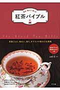紅茶バイブル / 知る・味わう・楽しむ