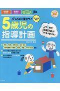 記入に役立つ!5歳児の指導計画 / CDーROM付き