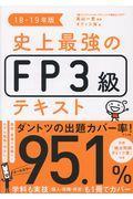 史上最強のFP3級テキスト 18ー19年版