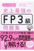 史上最強のFP3級問題集 18ー19年版