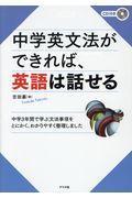 中学英文法ができれば、英語は話せる / CD付き