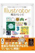 Illustrator魔法のレシピ / 今日から役立つアイデアを満載!