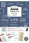 和気文具の手描き文字レッスン / かんたん&かわいい!