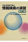 情報検索の演習 新訂3版 / CDーROMで学ぶ