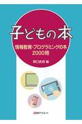 子どもの本 / 情報教育・プログラミングの本2000冊