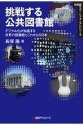 挑戦する公共図書館 / デジタル化が加速する世界の図書館とこれからの日本