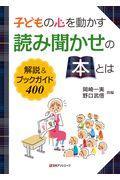 子どもの心を動かす読み聞かせの本とは / 解説&ブックガイド400