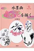 水墨画春の花を描く / 庭花・洋花・野辺の花