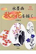 水墨画秋の花を描く / 庭花・洋花・野辺の花