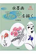水墨画夏の花を描く / 庭花 洋花 野辺の花