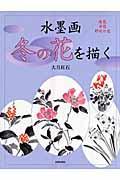 水墨画冬の花を描く / 庭花・洋花・野辺の花