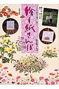 絵手紙さんぽ / ぶらり里山・緑の小道