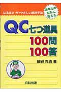 QC七つ道具100問100答 / なるほど・ザ・やさしい統計手法