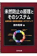 未然防止の原理とそのシステム / 品質危機・組織事故撲滅への7ステップ