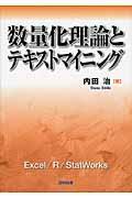 数量化理論とテキストマイニング / Excel/R/StatWorks