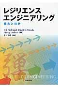 レジリエンスエンジニアリング / 概念と指針