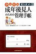 かんたん記入式成年後見人のための管理手帳