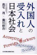 外国人の受入れと日本社会