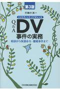 Q&A DV事件の実務 第3版