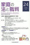 家庭の法と裁判 第24号(FEB 2020)