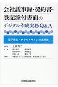 会社議事録・契約書・登記添付書面のデジタル作成実務Q&A