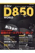ニコンD850 WORLD
