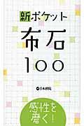 新ポケット布石100 / 感性を磨く!