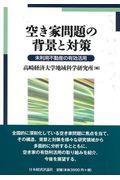空き家問題の背景と対策 / 未利用不動産の有効活用