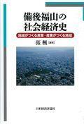 備後福山の社会経済史 / 地域がつくる産業・産業がつくる地域