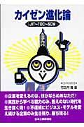 カイゼン進化論 / JIT~TOC~SCM