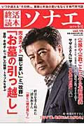 終活読本ソナエ vol.15(2017年冬号)