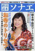 終活読本ソナエ vol.25(2019年夏号)