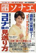 終活読本ソナエ vol.29(2020年夏号)