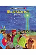 星にみちびかれて / 新約聖書