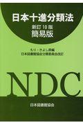 日本十進分類法 新訂10版 簡易版