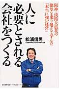 人に必要とされる会社をつくる / 阪神・淡路大震災の絶望を乗り越えて学んだ「本当に強い経営」