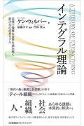 インテグラル理論 / 多様で複雑な世界を読み解く新次元の成長モデル