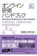 オンライン研修ハンドブック / 退屈な研修が「実践的な学び」に変わる学習設計